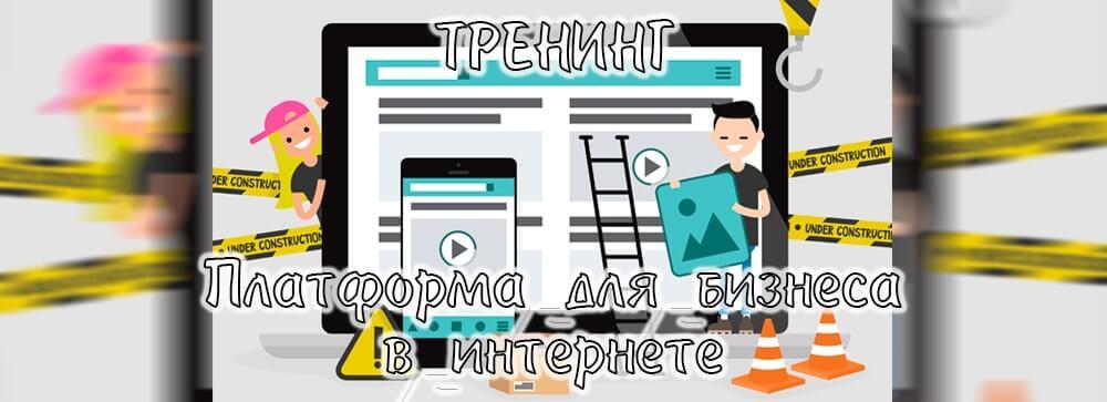 Тренинг Платформа для бизнеса в интернете