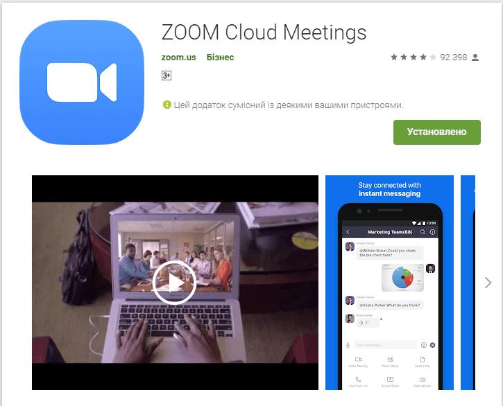 Как подключить ZOOM Android приложение