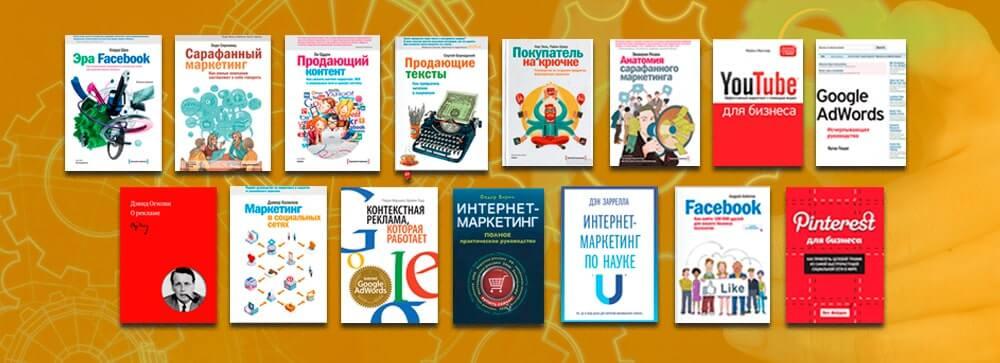 ТОП 15 книг по интернет-маркетингу и интернет-рекламе
